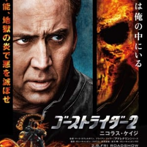 """""""アベンジャーズ""""に収まらない孤高のダークヒーロー! 『ゴーストライダー2』BD&DVDリリース決定"""