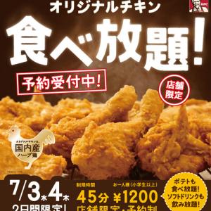 7月3日・4日、あのケンタッキーフライドチキンが食べ放題!ポテトとドリンクも 45分1200円