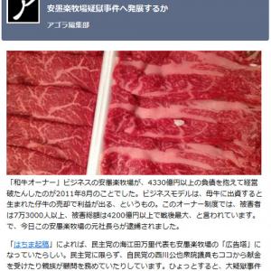 経済評論家の池田信夫さんでおなじみ『アゴラ』がブログ『はちま起稿』を情報ソースにしてネット騒然