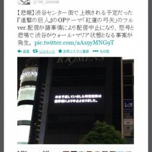 『進撃の巨人』の主題歌ミュージックビデオが渋谷のモニタージャック! 情報がTwitter上に流れて大混乱