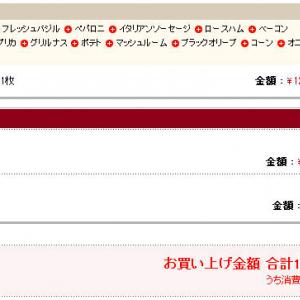 ドミノピザでクーポン祭キター! 1万2000円が1800円に! 店舗も大混乱!?