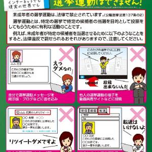 【ネット選挙活動】総務省が「未成年者はリツイート禁止」をアナウンス 実効性は未知数