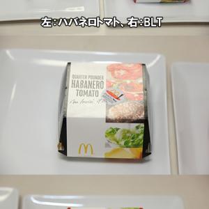 渋谷のマクドナルドで先行発売された『クォーターパウンダーハバネロトマト』&『BLT』を食べてみた 本田△(動画)