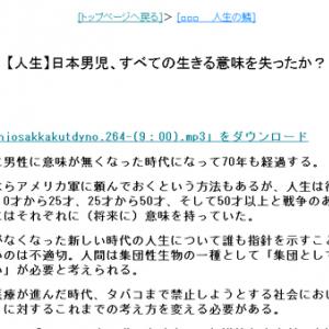【人生】日本男児、すべての生きる意味を失ったか?(中部大学教授 武田邦彦)