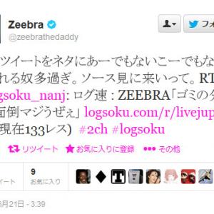 「ゴミの分別クソ面倒マジうぜぇ」ラッパーのZEEBRAさんがツイートを捏造される