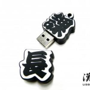 """ソリッドアライアンス、""""THE漢字USB""""第一弾『課長USBメモリー』発売"""