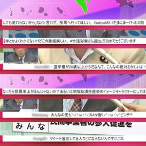 東京MXテレビの池上彰の都議選特番がアニメツイートまみれになる! 「竹達彩奈さん誕生日おめでとうございます」