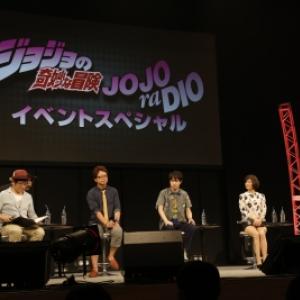 生アフレコや生ライブなど『ジョジョ』の魅力が詰まった初イベント! 『JOJOraDIO イベントスペシャル』レポート