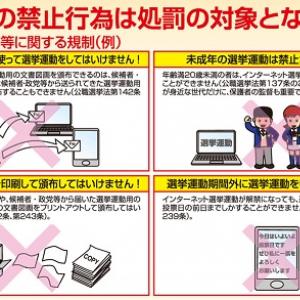【ネット選挙活動】「○○候補投票なう」は違反? ルールが明確でない投票日当日の「選挙活動」