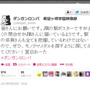JRに問い合わせるファンも……『ダンガンロンパ』のポスターが山手線15駅をジャック!緒方恵美さん「自分の目と足で探してみて?」