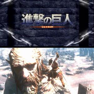 『進撃の巨人』のOP映像を『Skyrim』で製作! 再現度高すぎー!!