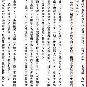 鳩山「日本固有の領土は北海道 本州 四国 九州だけ! ポツダム宣言に書かれるでしょ」と発言