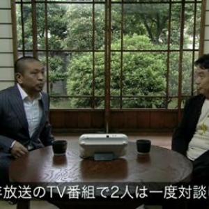 『ピクミン3 ダイレクト』に松本人志登場! 松本「ピクミン4はいつ出るんですか?」