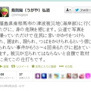被災地で暴言? 元朝日新聞記者の烏賀陽弘道さん、福島の被災地にて取材で暴行を受けたとツイートするも当事者に反論される