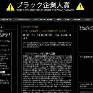 ワタミ・餃子の王将・ステーキのくいしんぼ……第2回ブラック企業大賞2013 ノミネート企業発表