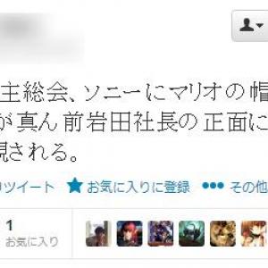任天堂の株主総会 ソニー株主総会と同じ人物が社長の前で挙手するも無視される
