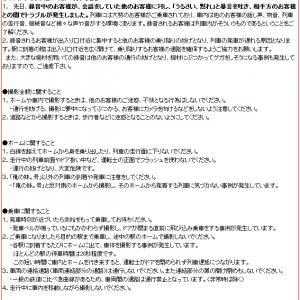 人気声優の竹達彩奈と花澤香菜がアナウンスを担当するモノレール運行 録音していたアニメファンがほかの客に「うるさい、黙れ」と暴言