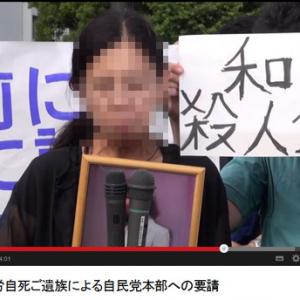 「ワタミの公認を取り消せ!」コールも ワタミ過労死社員の遺族が自民党本部を訪問した時の動画がアップされる
