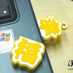 幸せの黄色いUSBメモリー!? THE漢字『幸福USBメモリー』発売