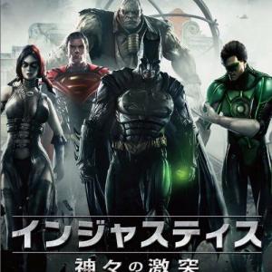 【ソルのゲー評】DCヒーローが戦う濃厚格闘ゲーム『インジャスティス』 日本が『ジョジョASB』なら海外はDCだ!