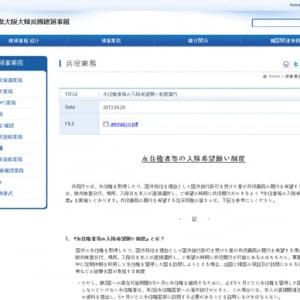 駐大阪大韓民国総領事館のサイトの「永住権者等の入隊希望願い制度案内」が話題に