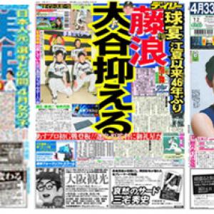 あの安藤美姫さんが出産していたという衝撃のニュース! そのときデイリーは