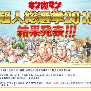 キン肉マン超人総選挙2013結果発表! 読み切り描き下ろしの29位キャラはよりによってあのキャラに……