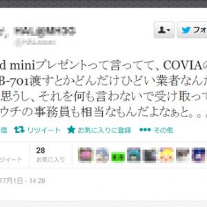 フレッツ光からauひかりにのりかえるとiPad miniがもらえる!→COVIAのAndroidタブレットだった