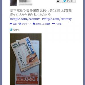 【2013参院選】日本維新の会が比例区より1名の出馬取り下げを発表 事前運動が原因?