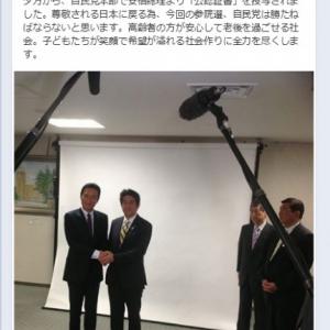 参院選あす公示 自民党の渡邊美樹氏擁立でネットに踊る「サイコパス」「ブラック」「ジタミ党」の文字