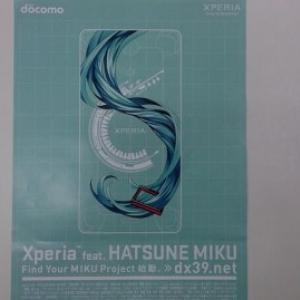 9月中旬にXperia A SO-04Eの初音ミクバージョンが発売されるらしい、パンフレット画像も公開