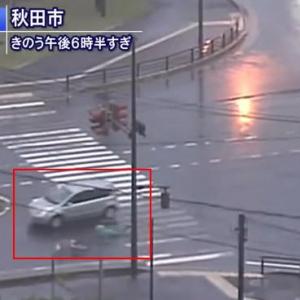 秋田県で56歳の女性がひき逃げにあう瞬間がカメラに捕らえられる 被害者側も信号無視で意見が分かれる