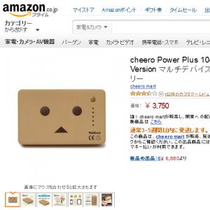 23000個が半日で完売! 大人気の『ダンボーバッテリー』 アマゾンレビューがちょっと異質?