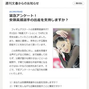週刊文春アンケート「安藤美姫選手の出産を支持しますか?」に批判殺到!