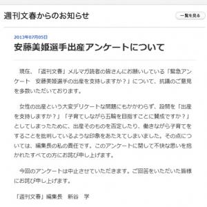 週刊文春「安藤美姫選手の出産を支持しますか?」アンケートが批判殺到で中止に