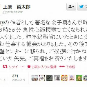 『Winny』作者の47氏こと金子勇さんが亡くなったとTwitterで拡散される 急性心筋梗塞で死去