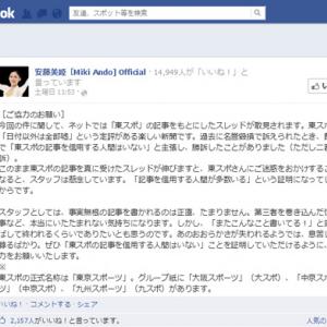 安藤美姫さんの公式Facebook「東スポの記事を信用する人間がいない証明の協力をお願いします」