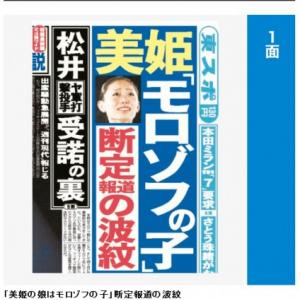 安藤美姫さん公式Facebookが東スポに関する声明を削除 一方東スポ1面は「美姫モロゾフの子断定報道の波紋」