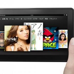 Amazonが解像度を上げた新型Kindle Fireタブレットを開発中とのウワサ