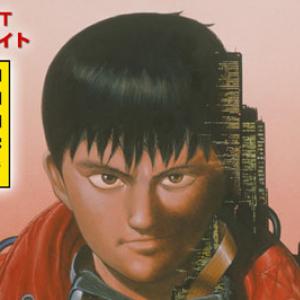 『SHORT PEACE』上映記念 大友克洋監督作品『AKIRA』9年ぶりの地上波放送!