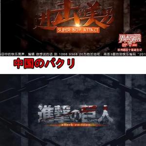中国のテレビ番組が『進撃の巨人』を丸パクリ 音楽はそのまま流用?