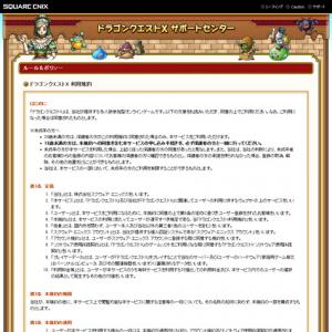 スクウェア・エニックス アカウントの規約では「政治活動禁止」山本一太IT担当相のドラクエ10視察にユーザーは不満?