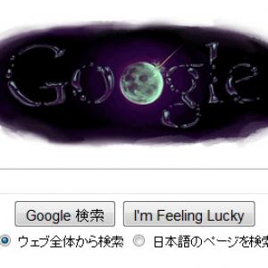 また『Google』がロゴデザインを変更! 月で水発見の記念か