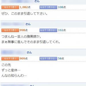 オリエンタルラジオ中田の妻である福田萌の妊娠報道のコメント欄が酷すぎる 「産休するほど仕事があるのか」