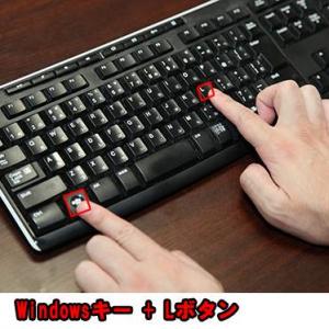 会社や学校で離席中に他人にパソコンを覗かれてない? 即座にロックする簡単な技
