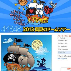 AKB48の高橋みなみがデザインしたイラストが商標イラストに細部までそっくり ネット上で盗作疑惑浮上