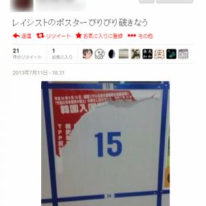 日韓国交断絶を訴える候補者の選挙ポスターが次々に破られる 「ポスターびりびり破きなう」とツイート