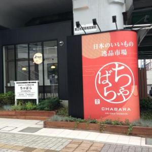 【アキバックス】秋葉原徒歩1分の場所に日本全国の逸品を集めた『ちゃばら』がオープン! 珍しい物が沢山