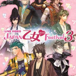 人気乙女ゲーブランドが一同に会した夢のイベント『JAPAN乙女 Festival3』あの日のときめきがあなたの手元へ!