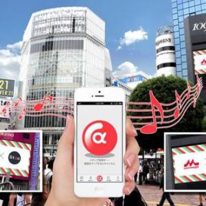 【アプリ】暑い夏にスマホアプリ『Stac』アプリで『マウントレーニア』が貰える! 渋谷スクランブル交差点でゲット
